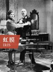 IRIS Jun.2014 Vol.2 (No.020): 第 20 期