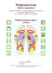 Рефлекторные зоны стопы: Рефлексогия - Карты здоровья