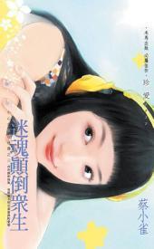 迷魂顛倒眾生~小心女巫在身邊之三: 禾馬文化珍愛系列189