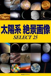 太陽系 絶景画像 SELECT 25