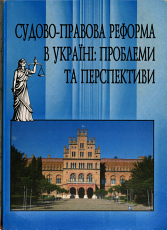 Gerichtsreform in der Ukraine Probleme und Perspektiven PDF