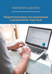 Маркетинговые исследования в розничной торговле