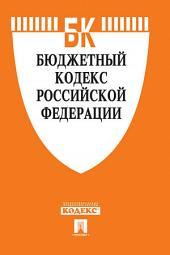 Бюджетный кодекс РФ по состоянию на 01.10.2017