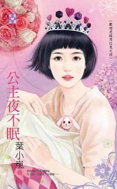 公主夜不眠~歡迎光臨芮比兔之四: 禾馬文化珍愛晶鑽系列109