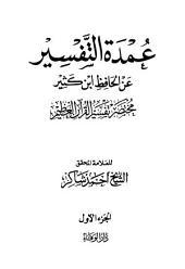 عمدة التفاسير من الحافظ ابن كثير - ج 1 - المقدمة - الأنعام