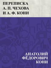 Переписка А. П. Чехова и А. Ф. Кони
