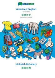 BABADADA  American English   Simplified Chinese  in chinese script   pictorial dictionary   visual dictionary  in chinese script  PDF