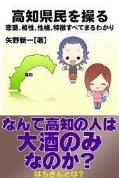 高知県民を操る: 恋愛、相性、性格、特徴すべてまるわかり