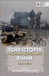 Усна історія російсько-української війни (2014-2016 роки)