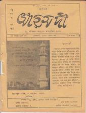 পাক্ষিক আহ্মদী - নব পর্যায় ১৬ বর্ষ   ১৯তম ও ২০তম সংখ্যা   ১৫ই ও ২৮শে ফেরুয়ারী, ১৯৬৩ইং   The Fortnightly Ahmadi - New Vol: 16 Issue: 19 & 20 - Date: 15th & 28th February 1963