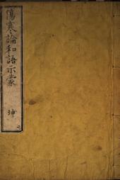 Shōkanron wago jimō