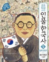 초등학생을 위한 인물 한국사 5-일제 강점기: 교과서 인물로 한국사 기초를 잡는다!