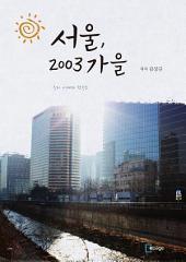 서울, 2003년 가을(라디오드라마)