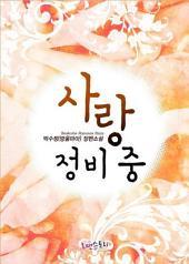 [세트] 사랑 정비 중 (전2권/완결)