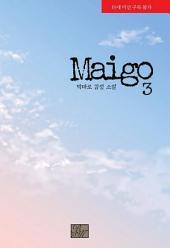 [BL] 마이고 (MAIGO) 3