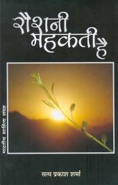 रौशनी महकती है (Hindi Ghazal): Raushani Mahakti Hai (Hindi Gazal)