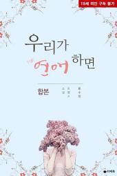[합본] 우리가 연애하면 (전3권/완결)