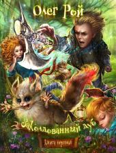 Волшебный Топор, или Приключения Кори и Йори