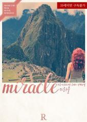 미라클 (Miracle)
