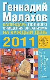 Календарь полного очищения организма на каждый день 2011 года