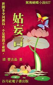 姑妄言(眉批版): 鴛鴦蝴蝶意綿綿