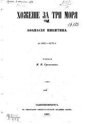 Хоженiе за три моря Афанасiя Никитина: в 1466-1472, Τόμοι 1466-1472