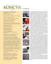 Журнал «Консул» No 3 (30) 2012
