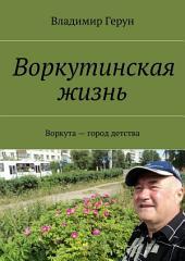 Воркутинская жизнь. Воркута – город детства