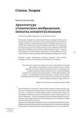 Архитектура утопического воображения: попытка концептуализации