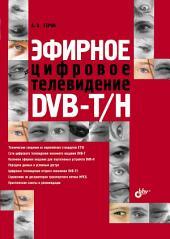Цифровое телевидение DVB-T