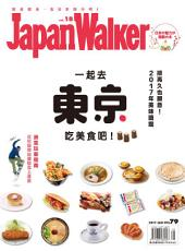 Japan WalKer Vol.18 1月號: 一起去東京吃美食吧!