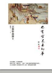 也有空花來幻夢:京都聆曲錄II