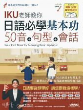 日語必學基本功 五十音+句型+會話 [有聲版]: 日語初學者必備,超人氣Iku老師的五十音圖解課程!Your First Book for Learning Basic Japanese