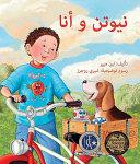 newton and Me in Arabic  PDF
