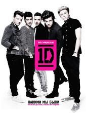 One Direction. Какими мы были