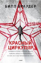 RED NOTICE (Russian Edition): Правдивая история о больших деньгах, убийстве, борьбе за cправедливость и о том, как я стал личным врагом Путина