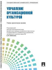 Управление персоналом: теория и практика. Управление организационной культурой