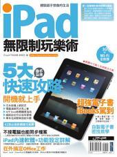 iPad無限制玩樂術