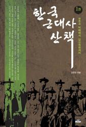 한국 근대사 산책 1 : 천주교 박해에서 갑신정변까지