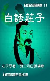 白話莊子: 經典古籍白話註解譯文系列