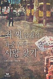 최 씨 일가의 좌충우돌 사랑 찾기 2/2
