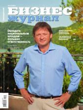 Бизнес-журнал, 2011/09: Краснодарский край