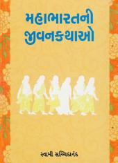 Mahabharatni Jivankathao
