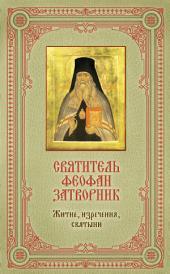 Святитель Феофан Затворник: Житие, изречения, святыни