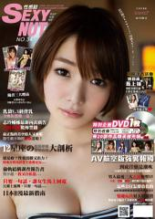 Sexy Nuts性感誌NO.34: 男性時尚休閒雜誌銷售NO.1