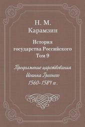 История государства Российского. Том 9. Продолжение царствования Иоанна Грозного. 1560-1584 гг.