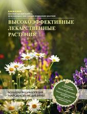Высокоэффективные лекарственные растения. Большая энциклопедия