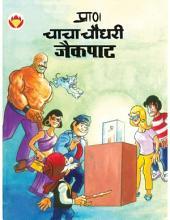 Chacha Chaudhary Jackpot Hindi