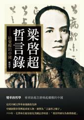 梁啟超哲言錄: 給覺醒的中國