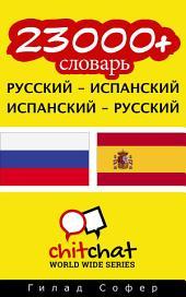 23000+ Pусский - испанский испанский - Pусский словарь